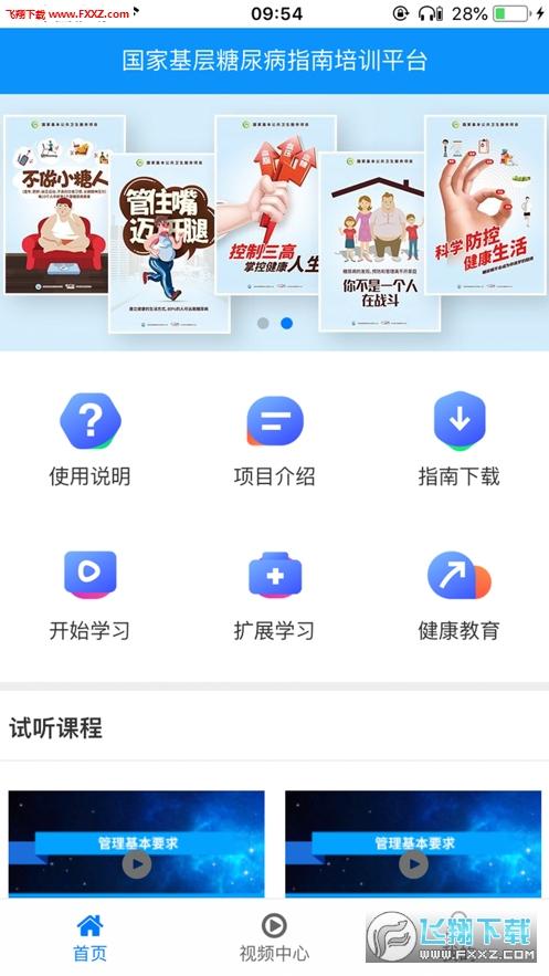 糖医帮app官方版v1.2.3截图0
