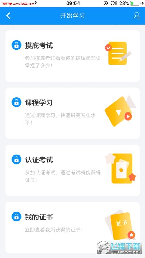 糖医帮app官方版v1.2.3截图1