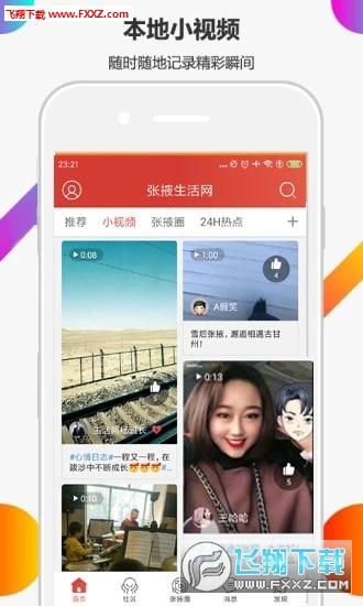 张掖生活网appv1.0.1截图1