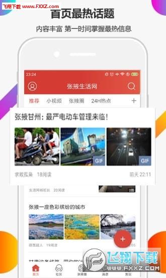 张掖生活网appv1.0.1截图3