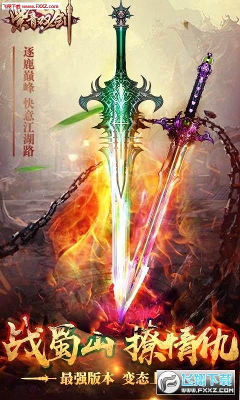紫青双剑高爆版1.0.0截图2