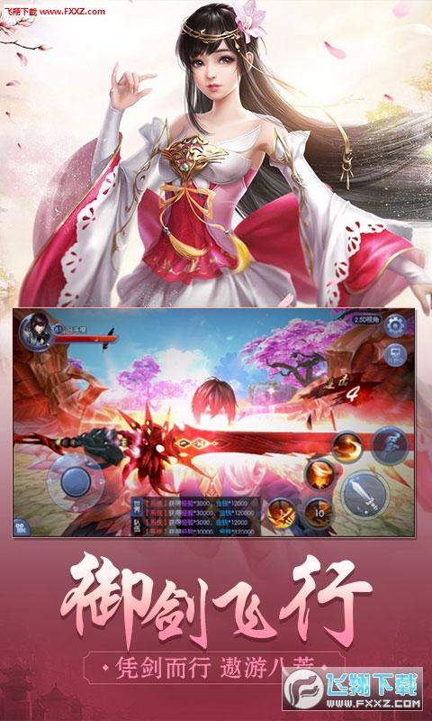仙剑至尊至尊版v1.0.8截图2
