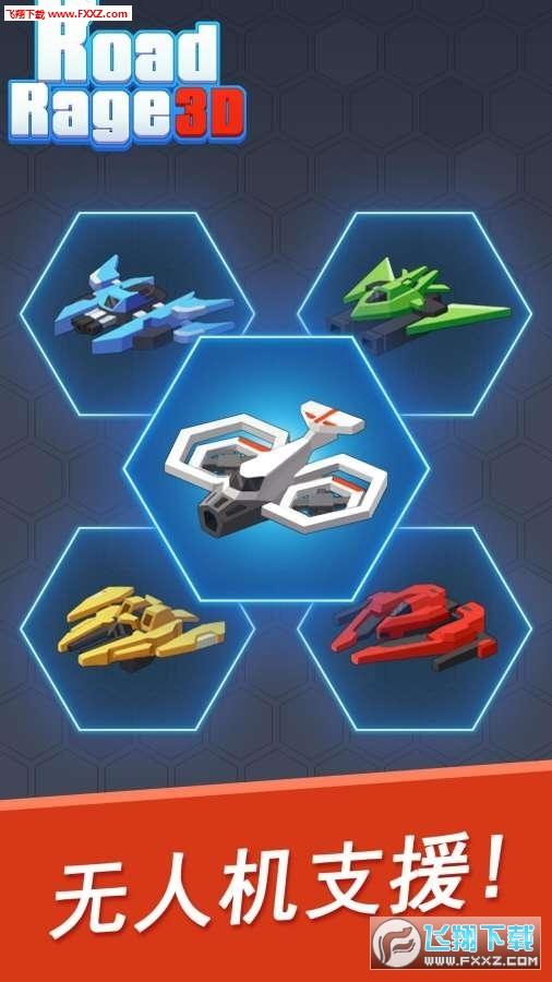 狂暴飞车3D安卓版v1.0.8截图2