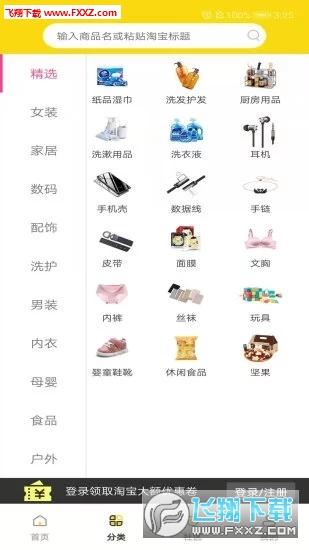 购物日记appv1.1.2截图0
