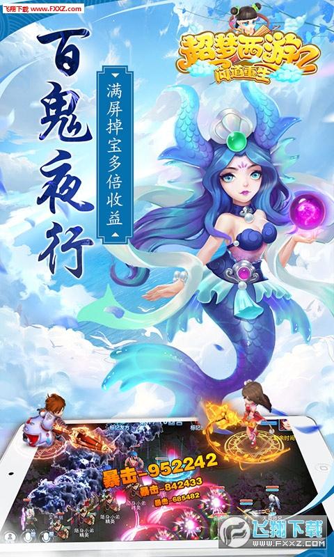 超梦西游2东方奇缘BT版1.2.0截图2