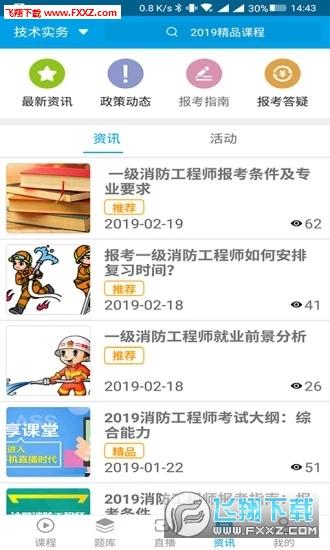 学阶教育appv11.0.054截图1