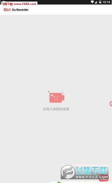 Gu Recordervapp1.0.2截图1
