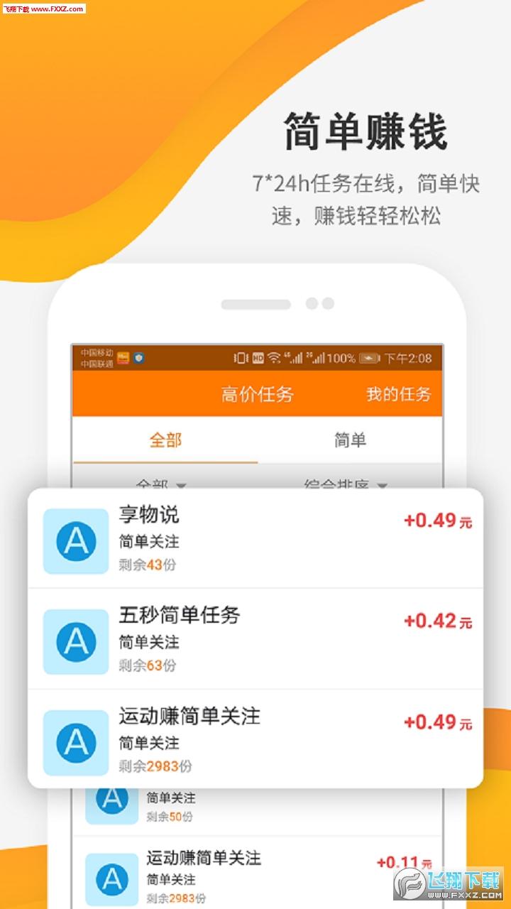 快乐赞app手机版v1.0.0截图0