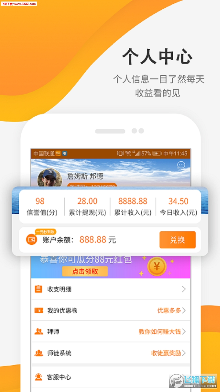 快乐赞app手机版v1.0.0截图1