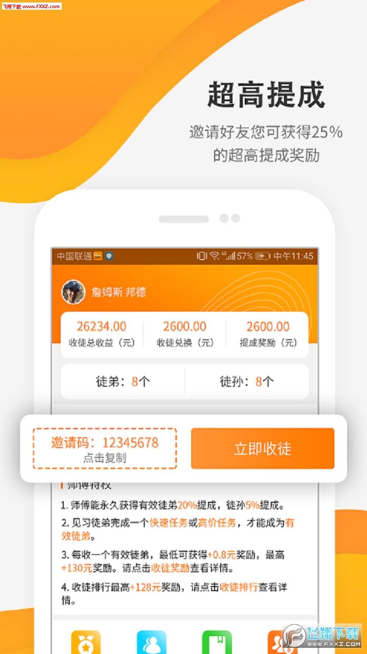 快乐赞app手机版v1.0.0截图2