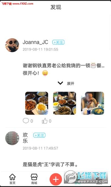 顺大厨app1.0截图0