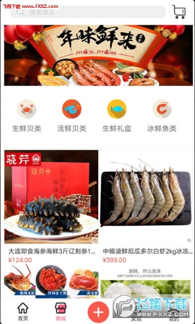 顺大厨app1.0截图1