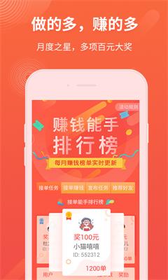 赚钱了app安卓版v1.0.0截图0