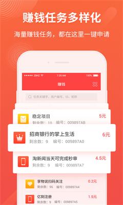 赚钱了app安卓版v1.0.0截图1
