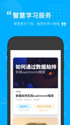 开课吧尝鲜版appv1.1.3截图0