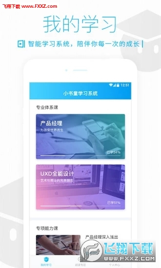 开课吧官网appv2.3.5截图0