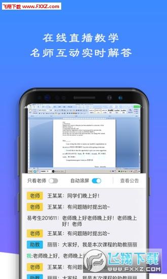 易考言app最新版v2.1.3截图2