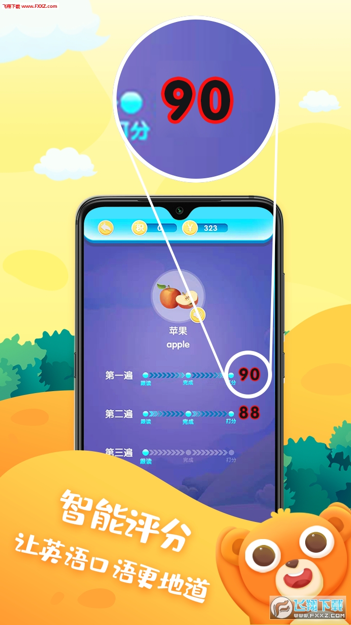 小熊儿童英语app1.0截图0