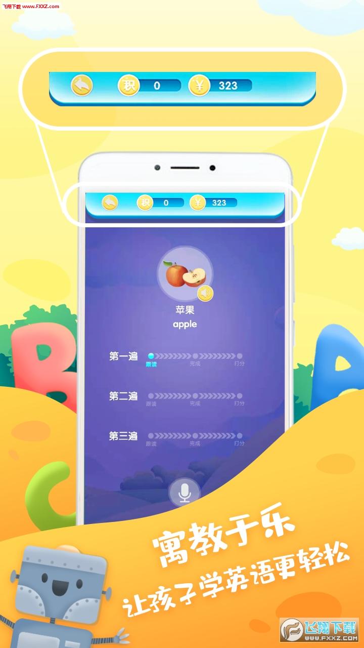 小熊儿童英语app1.0截图1