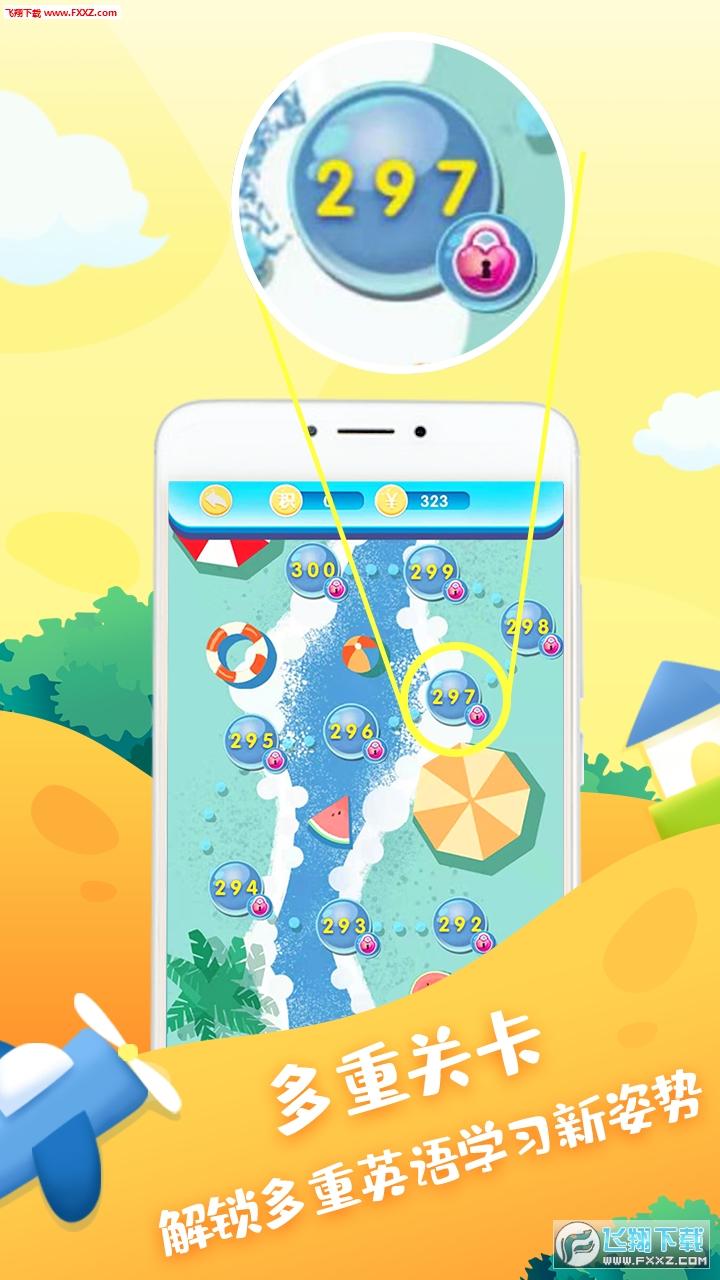 小熊儿童英语app1.0截图2