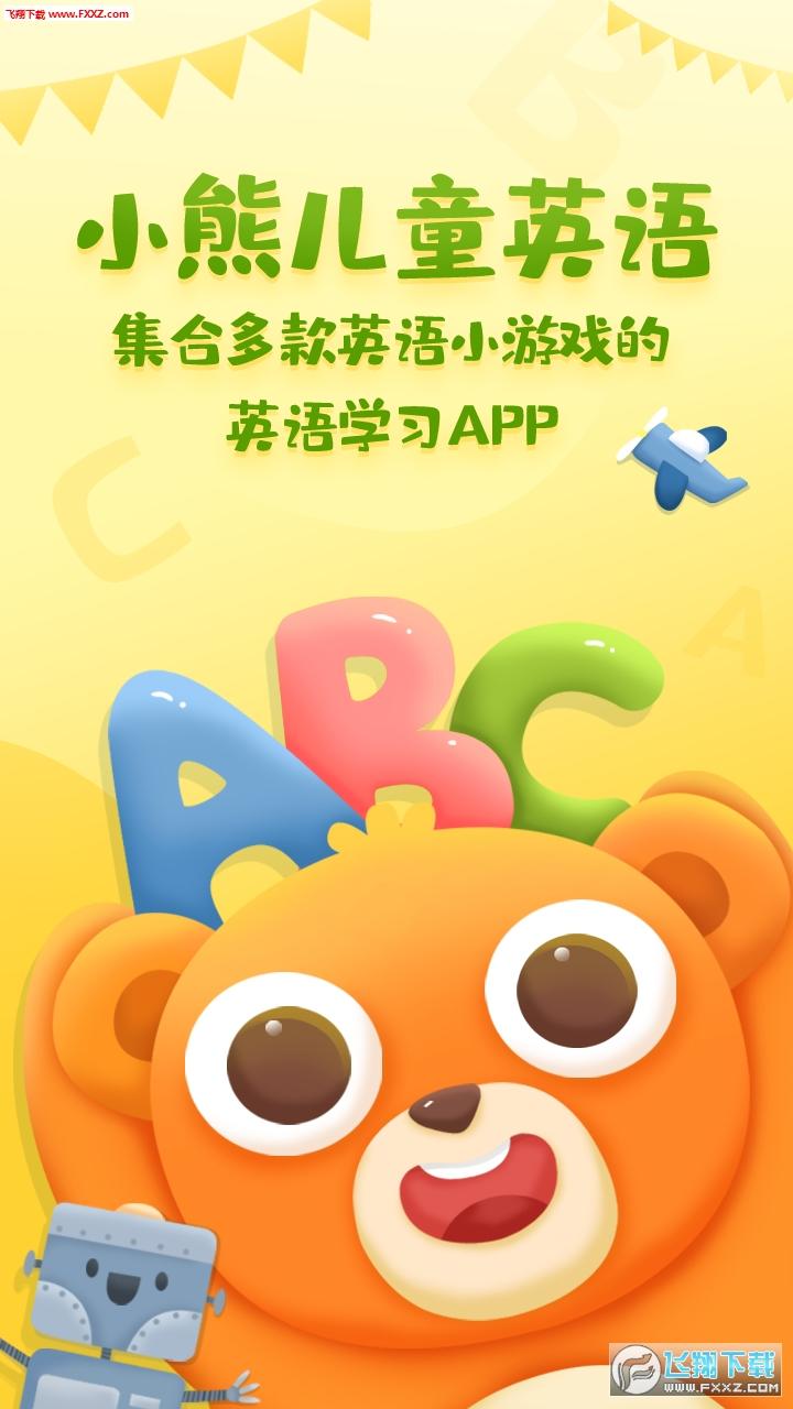 小熊儿童英语app1.0截图3