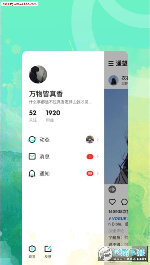 遥望app1.0截图2