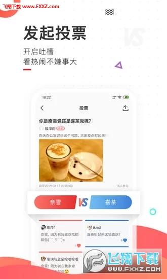 刷屏app最新版v2.8.0截图1