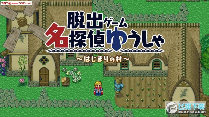 逃脱游戏名侦探勇者之初始之村安卓版v1.0.2截图2