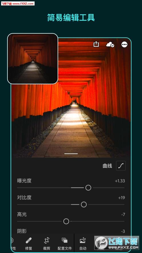Lightroom手机版破解版v4.4.1安卓版截图0