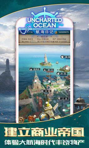 航海日记安卓版1.0.7截图2