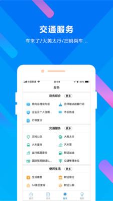 晋来办app安卓版1.0.1截图0