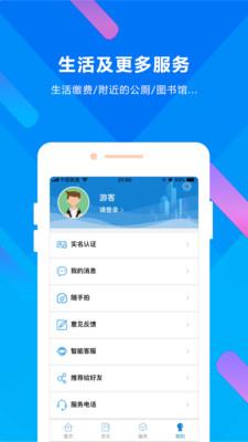 晋来办app安卓版1.0.1截图3