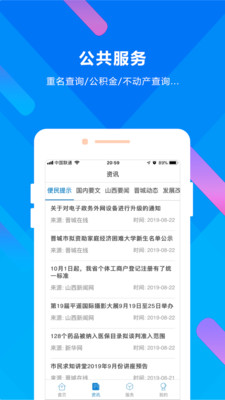 晋来办app安卓版1.0.1截图2