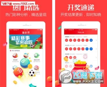 全民赢球彩票appv1.0截图0