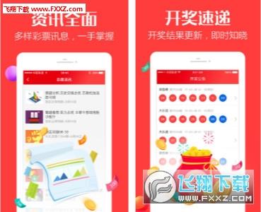 全民赢球彩票appv1.0截图1