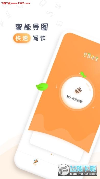 豆芽作文app安卓版1.1.0截图0