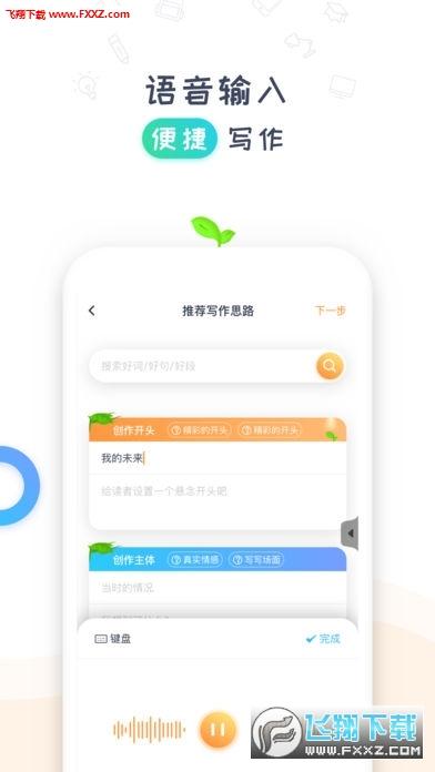 豆芽作文app安卓版1.1.0截图1