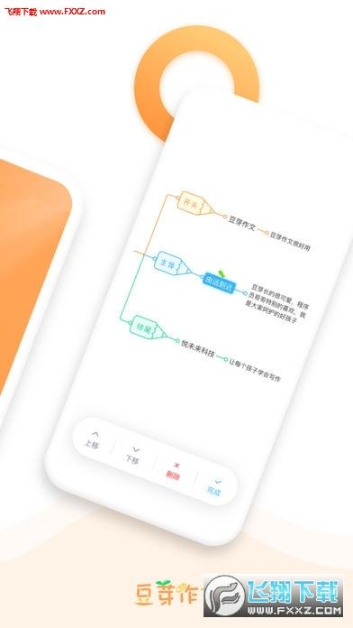 豆芽作文app安卓版1.1.0截图2