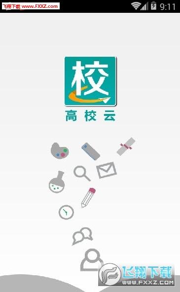 云南高校云app安卓版1.2.1截图0