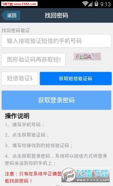 云南高校云app安卓版1.2.1截图1