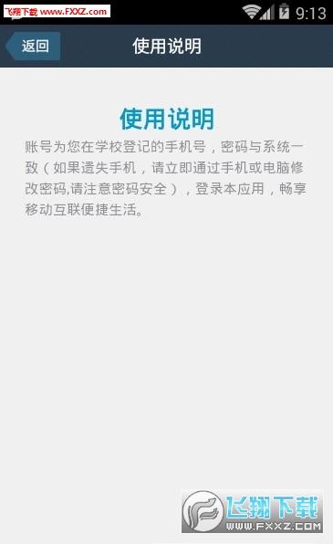 云南高校云app安卓版1.2.1截图2