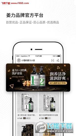 姜力appv1.1.1截图0