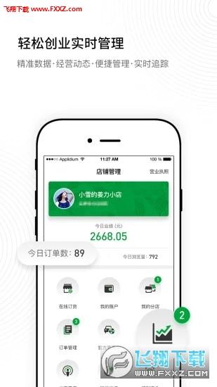 姜力appv1.1.1截图2