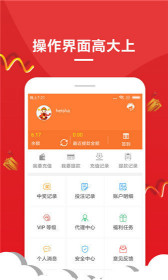 鱼河彩票appv1.0截图2