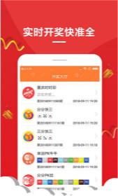 鱼河彩票appv1.0截图0