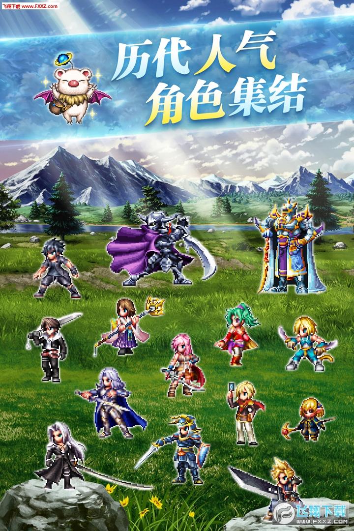 最终幻想勇气启示录手游v1.4.000截图3