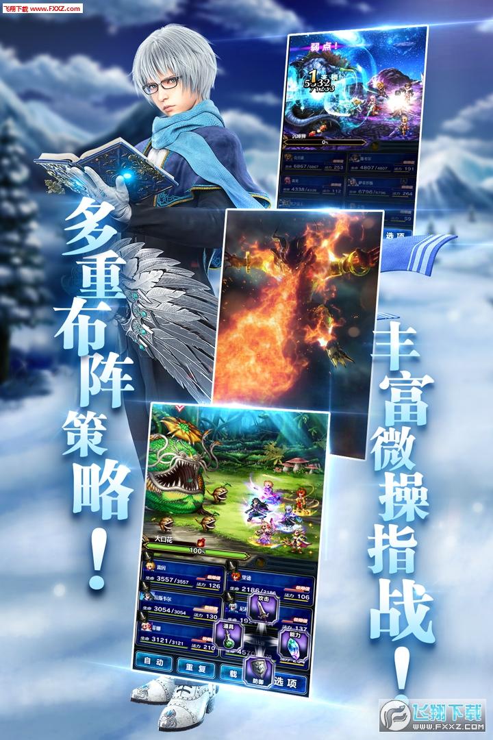 最终幻想勇气启示录国际服v1.4.000截图1