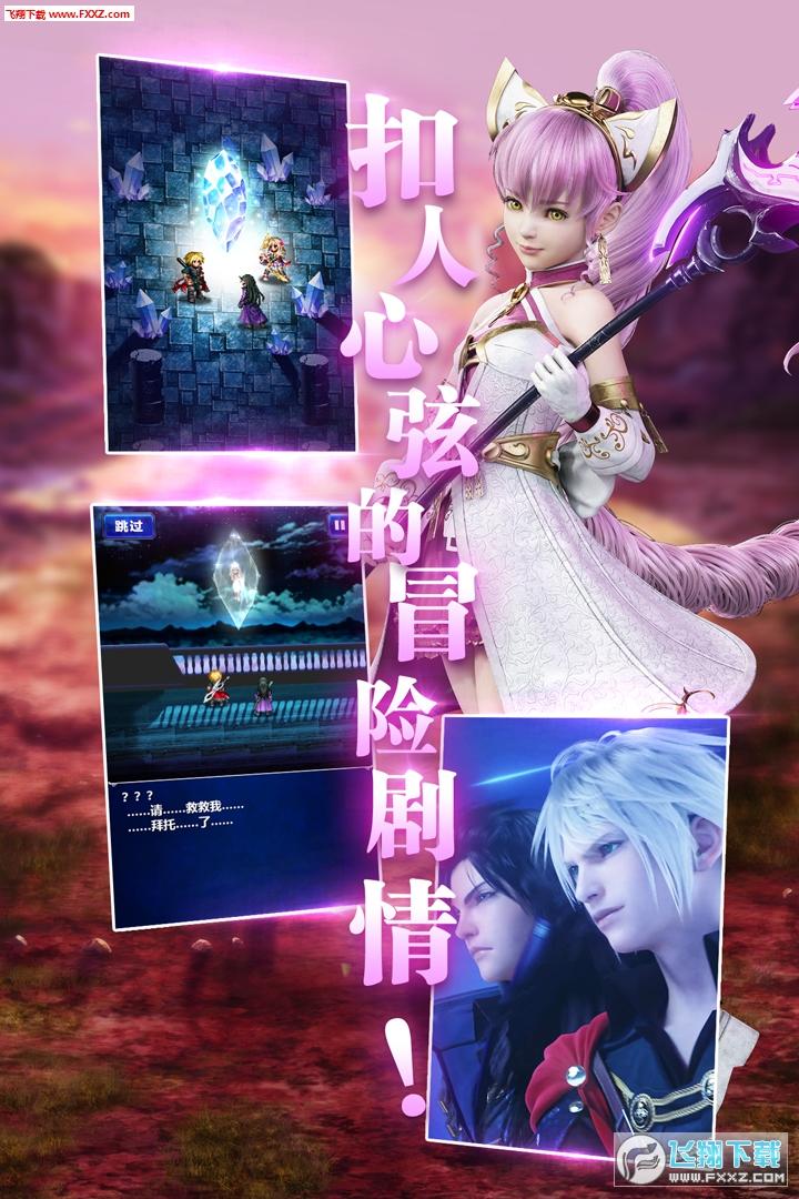 最终幻想勇气启示录国际服v1.4.000截图2