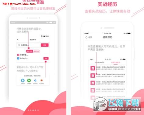 恋爱秘籍appv1.0.9截图1