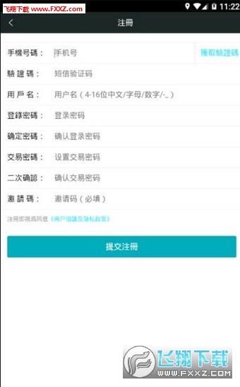 嘉福猴appv1.0.0截图1